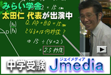 中学受験 JMEDIA